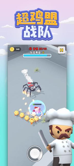 超鸡萌战队破解版