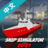 船舶模拟2021无限金币版