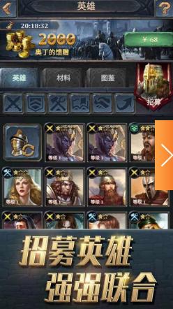 王权争霸手机游戏