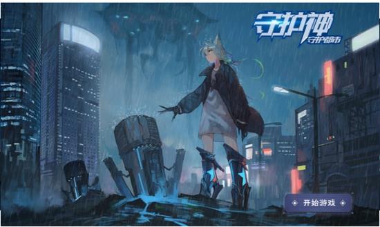 守护神守护都市游戏