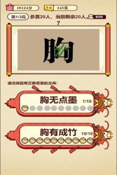 成语夺宝赛游戏官网最新正式版