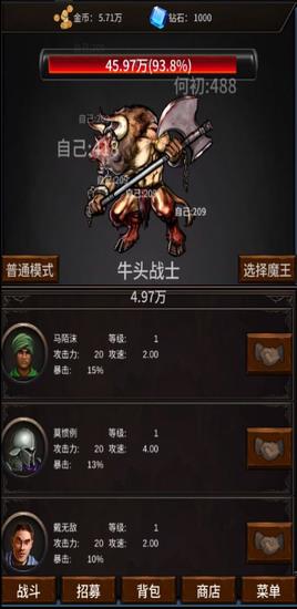 勇者斗魔王中文版