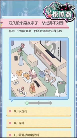 分手模拟器中文汉化版