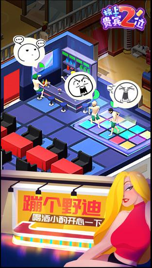 楼上贵宾2位中文正版