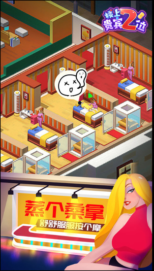 楼上贵宾2位游戏中文汉化破解版