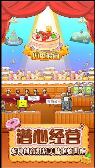 创意蛋糕店攻略