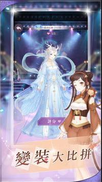 梦幻衣橱游戏官方安卓最新版