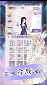 梦幻衣橱游戏