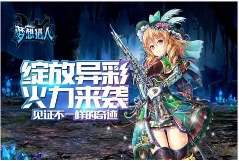 梦想猎人游戏官方安卓最新版