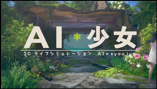 AI少女中文版