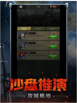 铁骑王朝经典战争手游官方最新版