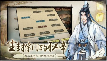 仙与仙途游戏官方正式版