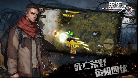 求生之日中文版