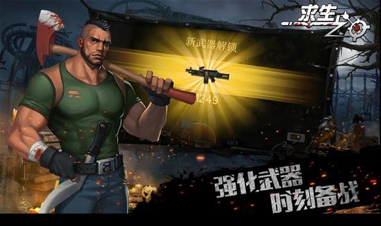 求生之日游戏中文版