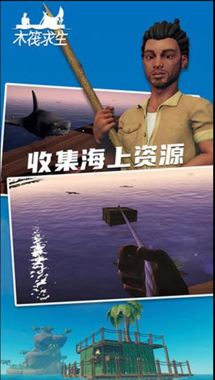 小浪木筏求生游戏