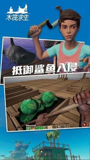 小浪木筏求生手游官网安卓版