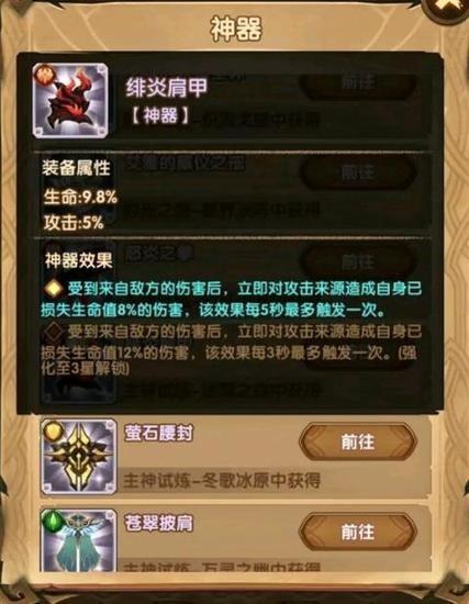剑与远征墨拉尔技能 墨拉尔技能强度介绍[多图]图片3
