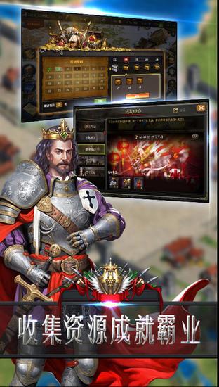王国霸权手游
