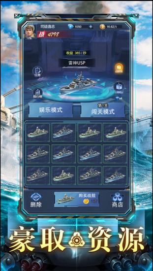 热血战舰图片2