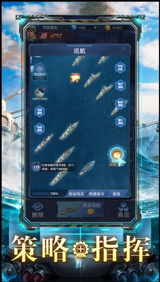 热血战舰图片3