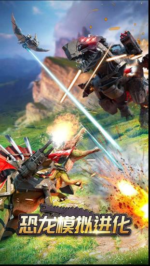 恐龙模拟进化破解版图片1
