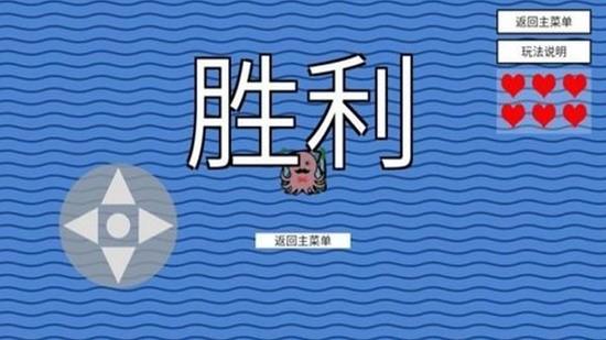 小章鱼想回家官方版图片2
