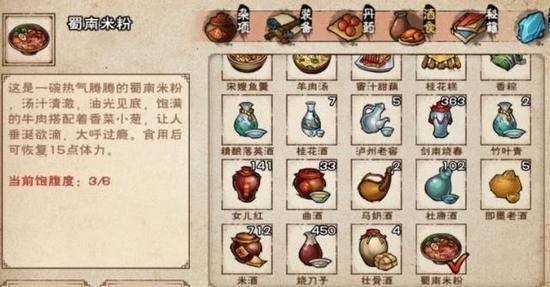 烟雨江湖峨眉山老猿有什么用 老猿在哪?[多图]图片2
