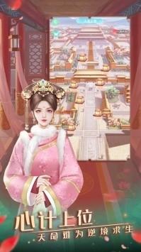 宫中玲珑传红包版图片4