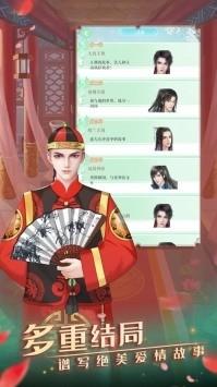 宫中玲珑传红包版图片3