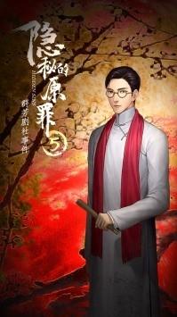 隐秘的原罪5群芳剧社事件完整版  预约