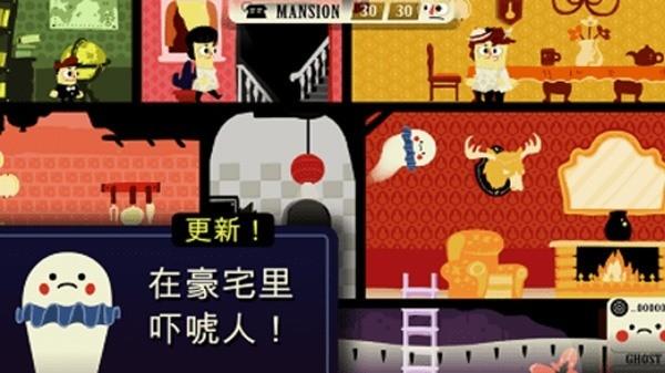 闹鬼的房子中文版图片2
