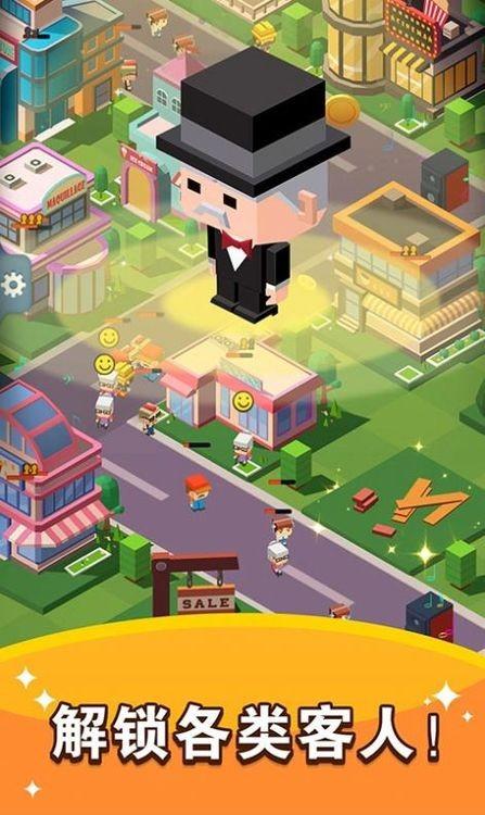 放置地产商游戏图片1