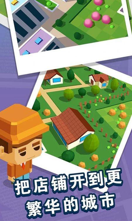 放置地产商游戏图片2