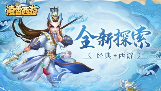 凌霄西游官网版图片2