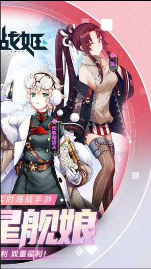 百式战姬图片2