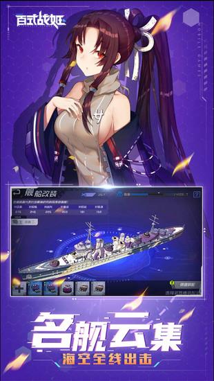 百式战姬图片4