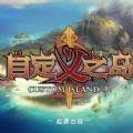 自定义之岛2攻略版  预约