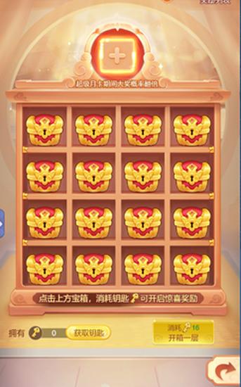 梦幻西游网页版虎灯令答案分享:虎灯令兑换码答案汇总![多图]图片2