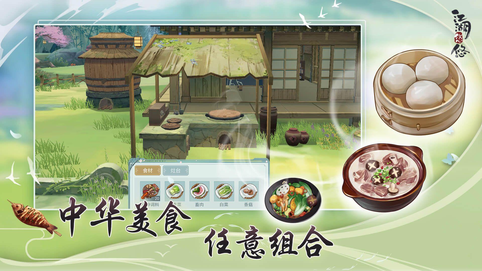 江湖悠悠最新攻略2021:新手玩法技巧大全[多图]图片3