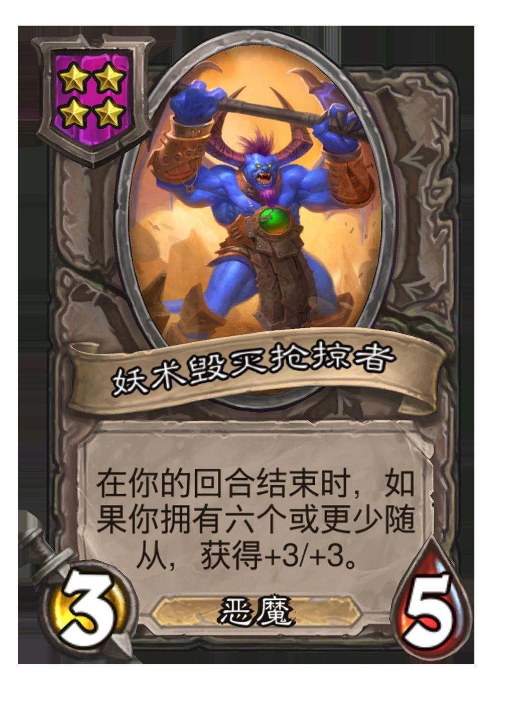 炉石传说20.4版本更新内容:新卡包、新英雄、新玩法介绍[多图]图片6