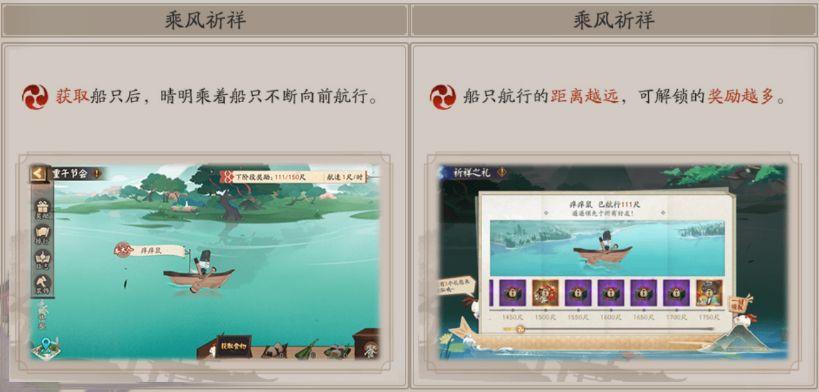 阴阳师端午节活动2021攻略:重午节会活动玩法奖励介绍[多图]图片1