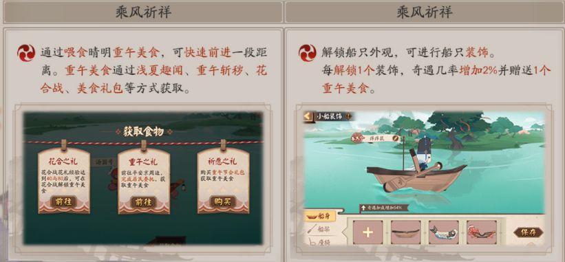 阴阳师端午节活动2021攻略:重午节会活动玩法奖励介绍[多图]图片2