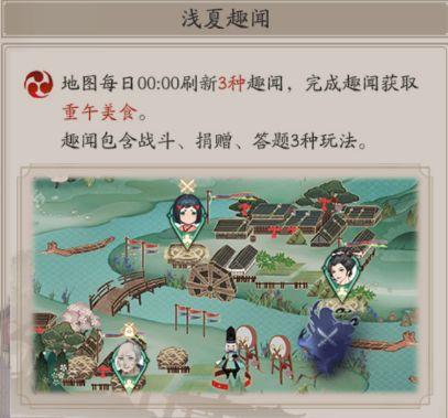 阴阳师端午节活动2021攻略:重午节会活动玩法奖励介绍[多图]图片3
