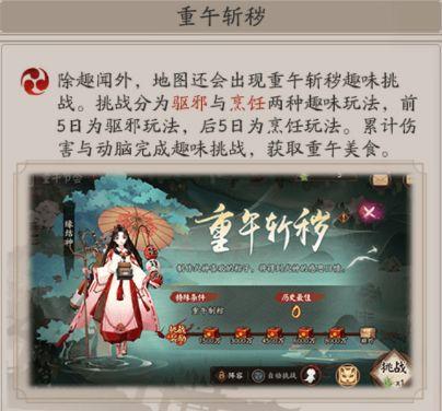 阴阳师端午节活动2021攻略:重午节会活动玩法奖励介绍[多图]图片5