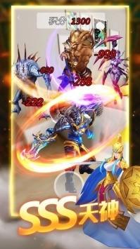 光明之剑图片1