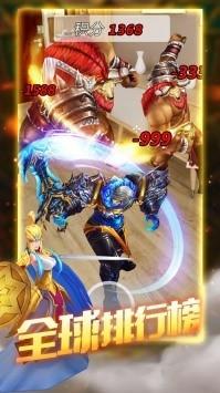 光明之剑图片4