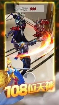 光明之剑图片3