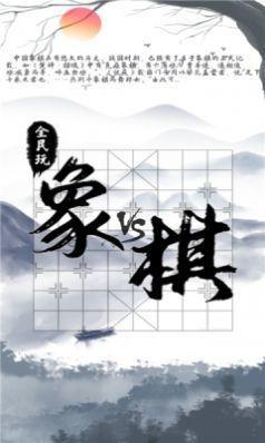 全民玩象棋图片2