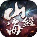 刺客山海经异兽传说官网版