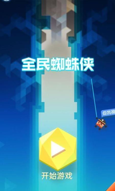 全民蜘蛛侠图片3